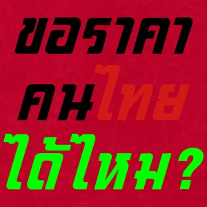 Can I Have Thai Price? / Thai Language Caps - Men's T-Shirt by American Apparel