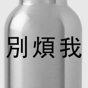 Yellow Don't Bother Me - Chinese T-Shirts - Water Bottle