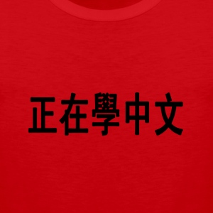Red Learning Chinese T-Shirts - Men's Premium Tank