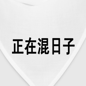 White Wasting Time - Chinese T-Shirts - Bandana
