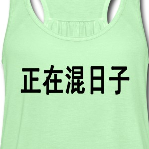 Sage Wasting Time - Chinese T-Shirts - Women's Flowy Tank Top by Bella