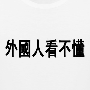 White Foreigners Can't Read This - Chinese T-Shirts - Men's Premium Tank
