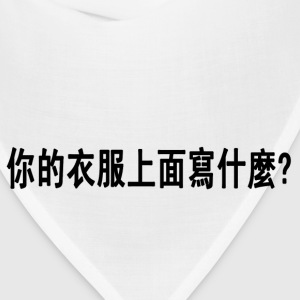 White What Does Your Shirt Say? - Chinese T-Shirts - Bandana