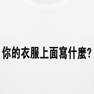 White What Does Your Shirt Say? - Chinese T-Shirts - Men's Premium Tank