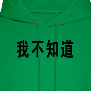 Sage I Don't Know - Chinese T-Shirts - Men's Hoodie