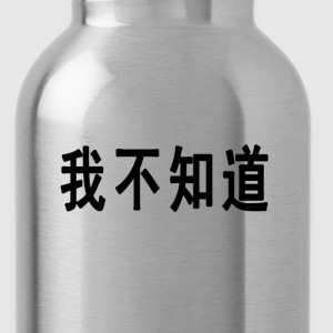 Sage I Don't Know - Chinese T-Shirts - Water Bottle