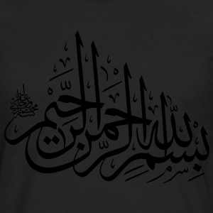 Bismillah_Rahman_Rahim - Men's Premium Long Sleeve T-Shirt