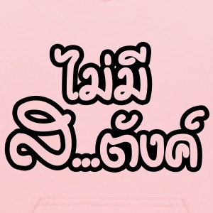 Mai Mee Satang - I Have NO MONEY / Thai Language Script - Kids' Hoodie