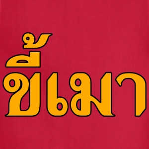 Khee Mao / Drunkard in Thai Language Script - Adjustable Apron