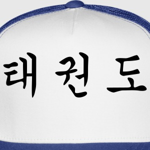 Taekwondo in Korean - Trucker Cap