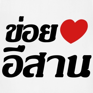 I Heart (Love) Isaan, Thailand - Adjustable Apron