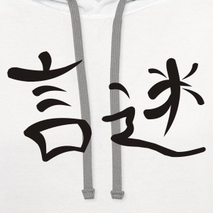 White Kanji - Enigma T-Shirts - Contrast Hoodie