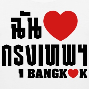I Heart (Love) Bangkok (Krung Thep) in Thai Language Script - Men's Premium Tank