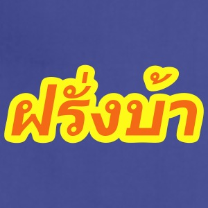 Crazy Westerner - Farang Ba in Thai Language Script - Adjustable Apron