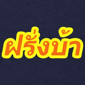 Crazy Westerner - Farang Ba in Thai Language Script - Men's T-Shirt