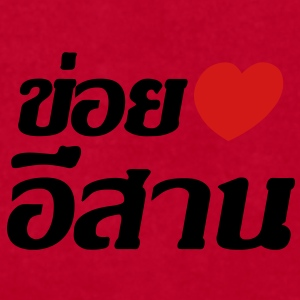I Heart (Love) Isaan, Thailand - Men's T-Shirt by American Apparel