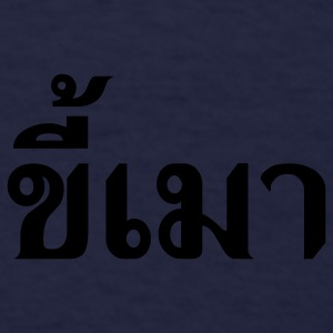 Khee Mao / Drunkard in Thai Language Script Caps - Men's T-Shirt