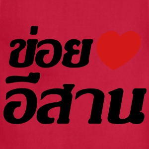 I Heart (Love) Isaan, Thailand / Glow in the Dark - Adjustable Apron