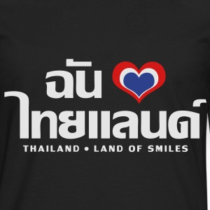 I Love Thailand (Chan Rak Thailand) - Men's Premium Long Sleeve T-Shirt
