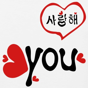 Love you in Korean Women's Standard Weight T-Shirt - Men's Premium Tank