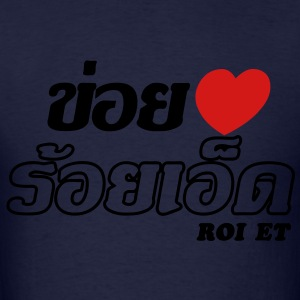 I Heart (Love) Roi Et, Thailand - Men's T-Shirt