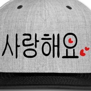 Love you in Korean Sarang hae yo Women's Scoop Neck T-Shirt - Snap-back Baseball Cap