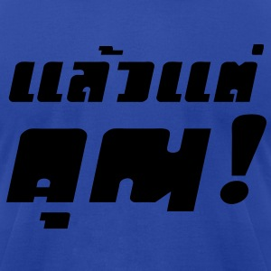 Up To You! / Laeo Tae Khun in Thai Language - Men's T-Shirt by American Apparel