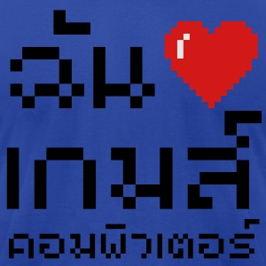 I Heart (Love) Computer Games / Thai Language - Men's T-Shirt by American Apparel