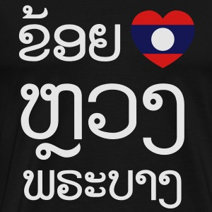 I Heart (Love) Luang Prabang - Men's Premium T-Shirt