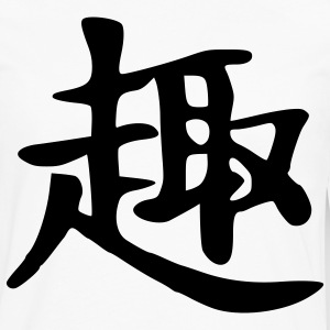 White Fun - Chinese Sign - Symbol Men - Men's Premium Long Sleeve T-Shirt