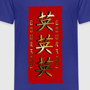 Kanji ~ Courage - Toddler Premium T-Shirt