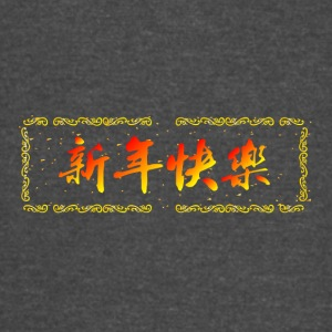 chinese_new_year_in_chine_fire_and_frame - Vintage Sport T-Shirt