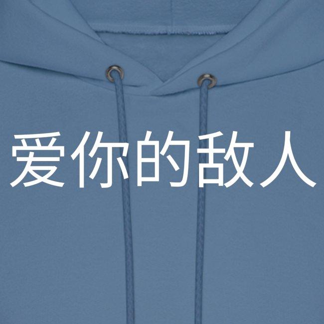 "Chinese ""LOVE YOR ENEMIES"" Logo (Black Only)"