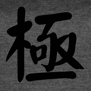 Chinese Calligraphy Art - 極 - Women's Vintage Sport T-Shirt
