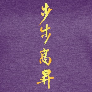 happy_chinese_new_year_vertical_2_gold - Women's Vintage Sport T-Shirt