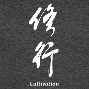 Cultivation (White) - Men's 50/50 T-Shirt