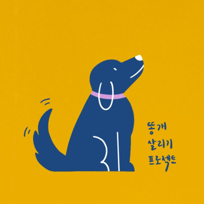 Saving Korean Mutts Project-blue dog