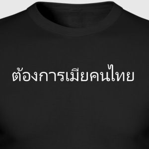 I Want a Thai Wife - Men's Long Sleeve T-Shirt by Next Level