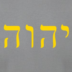 YHWH Hebrew Text for Dark Fabric - Men's T-Shirt by American Apparel