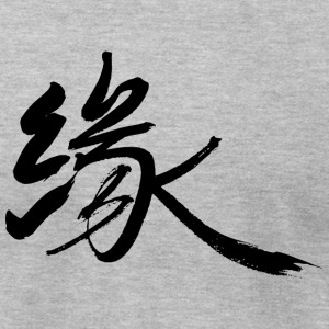 Fate Destiny Asian Calligraphy Brushstroke - Men's T-Shirt by American Apparel