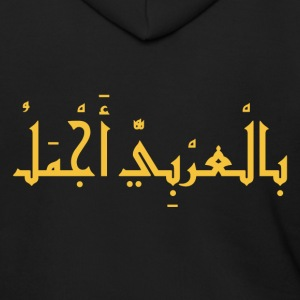 بالعربي اجمل - It's beautiful because it's Arabic - Men's Zip Hoodie