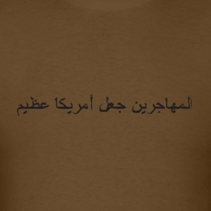 immigrants make america great (Arabic) - Men's T-Shirt