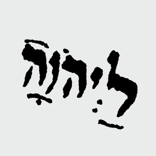 To Yehovah with rafe - Men's T-Shirt