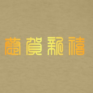 chinese_new_year_in_chine_without_frame - Men's T-Shirt