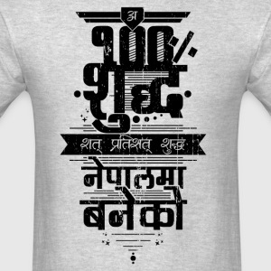100% Pure. Made In Nepal. - Men's T-Shirt