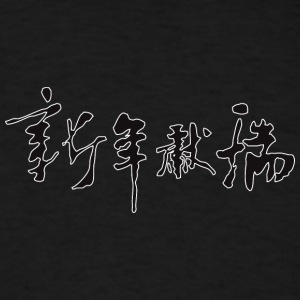 chinese_new_year_in_chine_black_white - Men's T-Shirt