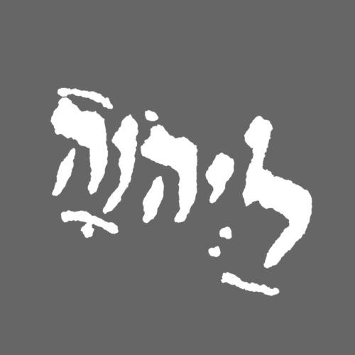 To Yehovah w/ rafe white - Men's T-Shirt