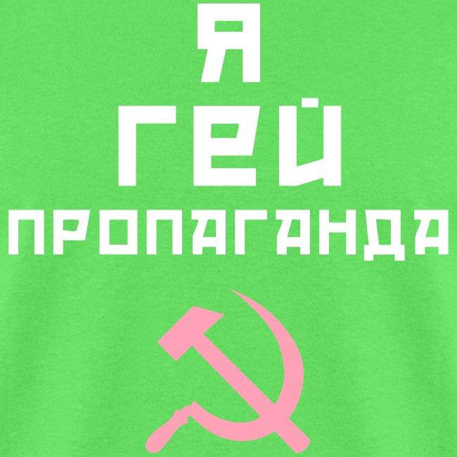 I am Gay Propaganda