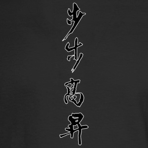 happy_chinese_new_year_vertical_2_black - Men's Long Sleeve T-Shirt