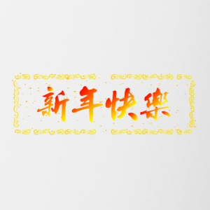 chinese_new_year_in_chine_fire_and_frame - Coffee/Tea Mug